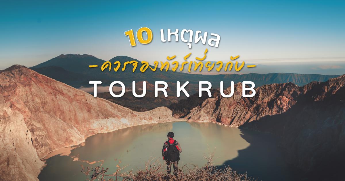 ทัวร์ครับ tourkrub
