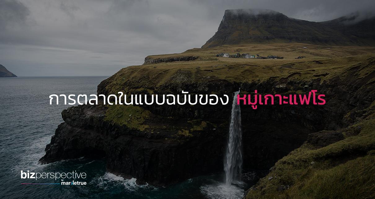 หมู่เกาะแฟโร
