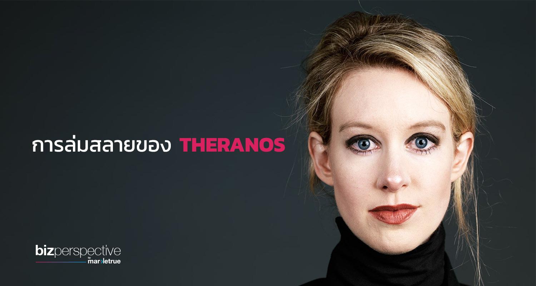 Theranos