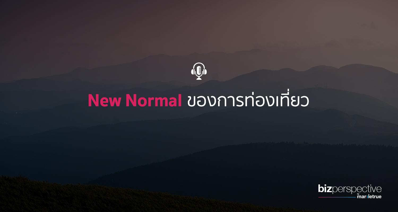 new normal ท่องเที่ยว