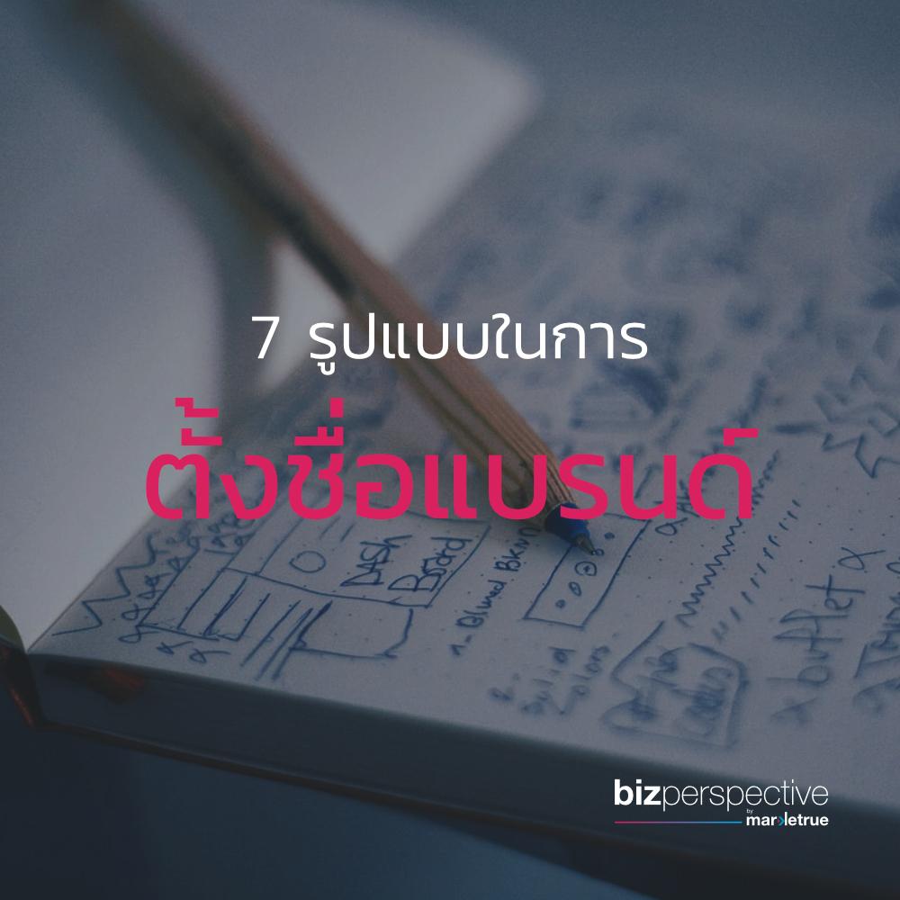 7 brandname
