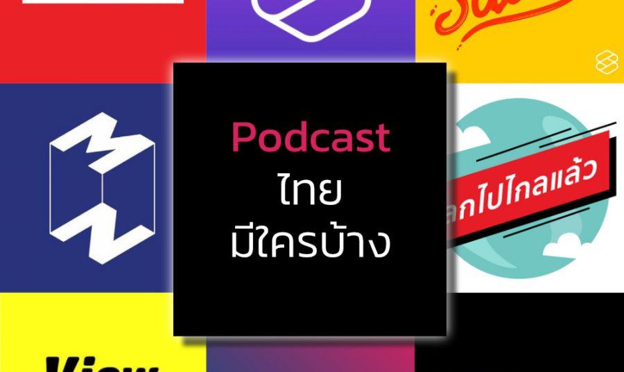 Podcast Thai