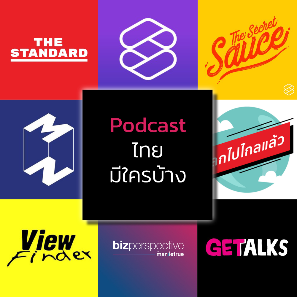 Podcast Thai